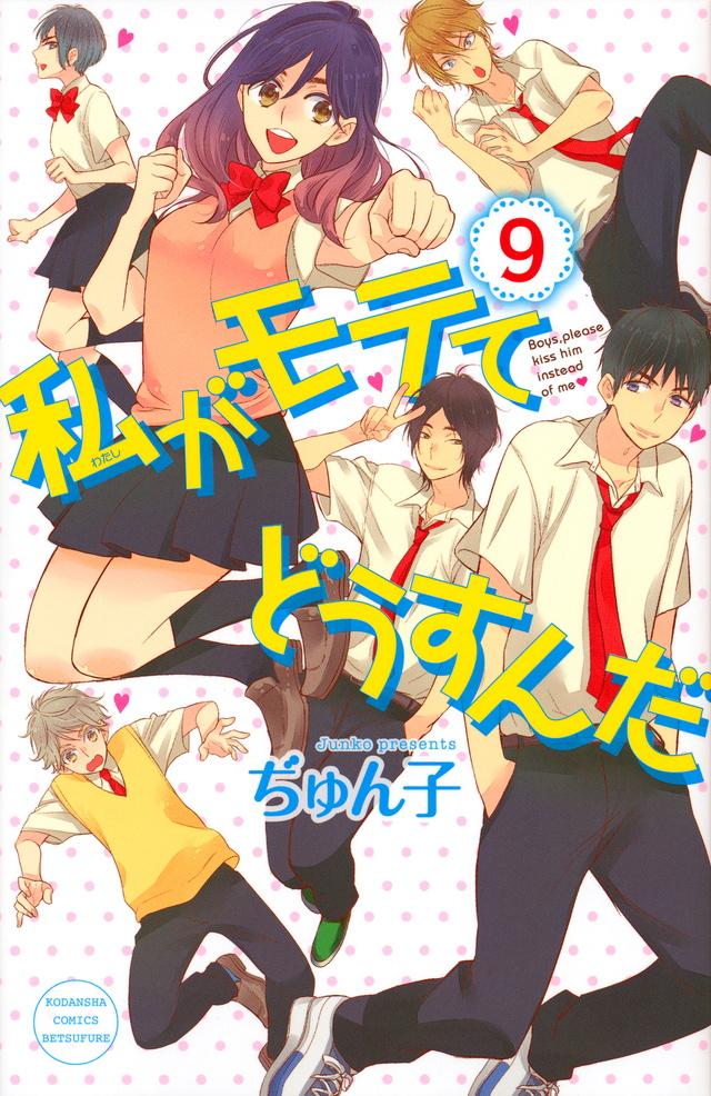 Watashi Ga Motete Dousunda Wiki
