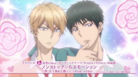 TVアニメ「私がモテてどうすんだ」オープニングテーマ「Prince×Prince」ダイジェスト試聴
