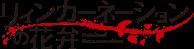 Reincarnation-logo