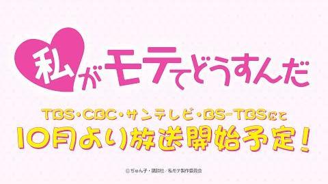 2016年10月新番組「私がモテてどうすんだ」第1弾PV【TBS】