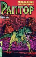 Jurassic-park-raptor
