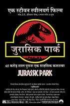 Affiche Jurassic Park (INDE)