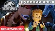 Битва динозавров ЛЕГО МИР ЮРСКОГО ПЕРИОДА ЛЕГЕНДА ОСТРОВА НУБЛАР