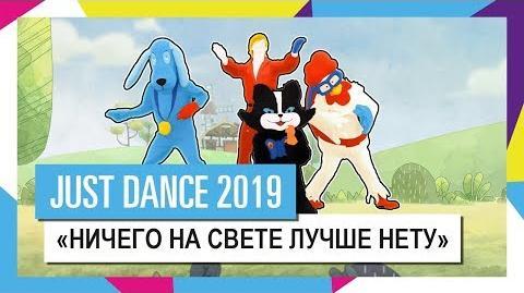 """Just Dance 2019. """"Ничего на свете лучше нету"""" - Бременские музыканты"""
