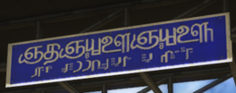 Just Cause 2 Tamil language roadsign