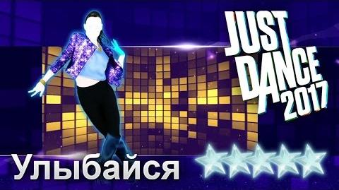 Just Dance 2017 Улыбайся (Smile) by IOWA - 5 stars