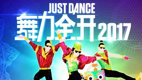Just Dance 2017 (China) Menu and Full Track List