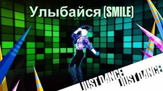 Just Dance Now - Улыбайся (SMILE)