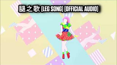 腿之歌 (Leg Song) (Official Audio) - Just Dance Music