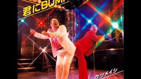 ケツメイシ 「君にBUMP」 MV(フル)