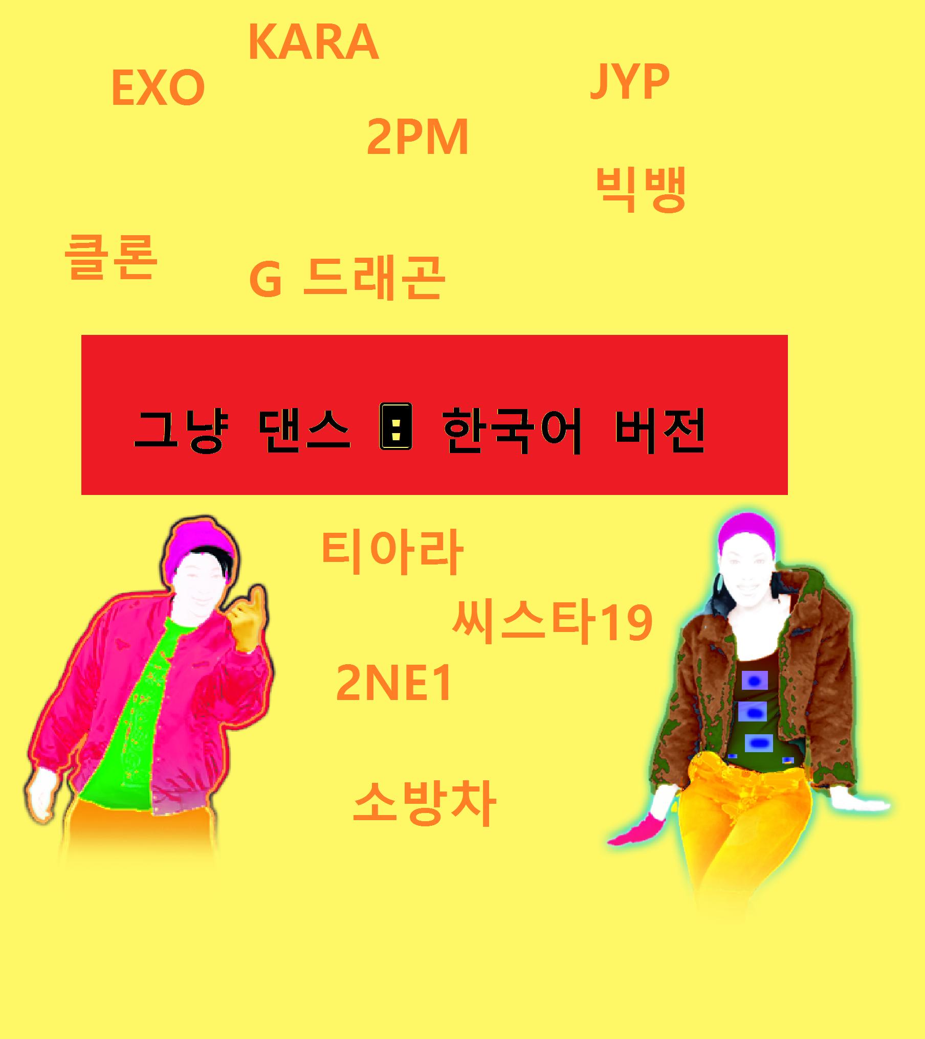 User blog:Will07498/Just Dance: Korean Edition | Just Dance