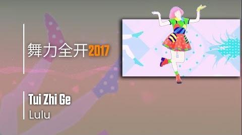 Tui Zhi Ge - 舞力全开2017