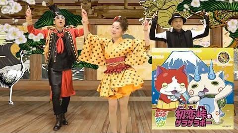 キング・クリームソーダ 初恋峠でゲラゲラポー(妖怪ウォッチ)