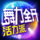 Just Dance Now (Chinese Version)