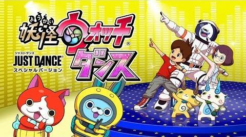 妖怪ウォッチダンス JUST DANCE® スペシャルバージョン 紹介映像