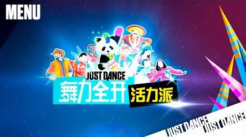 Just Dance Vitality School - Menu