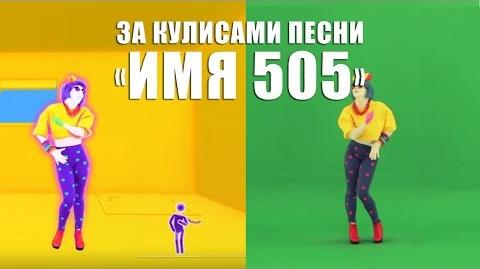 JUST DANCE 2017 ЗА КУЛИСАМИ «Имя 505» от Время и Стекло