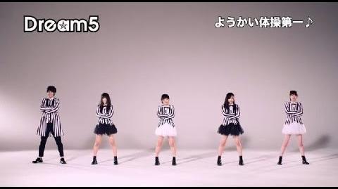 Dream5 ようかい体操第一<体操ビデオ>