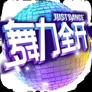 舞力全开:活力派's Alternate Logo