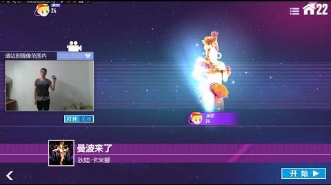 Just Dance China Now Drop the Mambo 5 stars