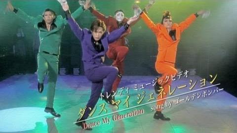ゴールデンボンバー「Dance My Generation」【OFFICIAL MUSIC VIDEO Full ver. 】