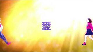 Love - 舞力全开:活力派 (No GUI)