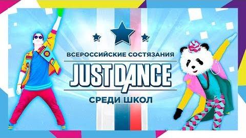 Just Dance - Всероссийские состязания среди школ