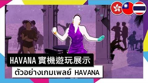 Havana - Gameplay Teaser (Southeast Asia)