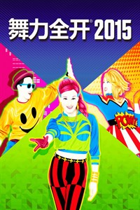 Just Dance 2015 (Chinese Version) | Just Dance Wiki | FANDOM