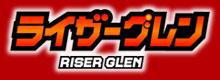 File:Glen1.jpg