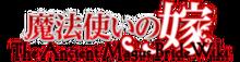 Mahou Tsukai no Yome Wiki-wordmark