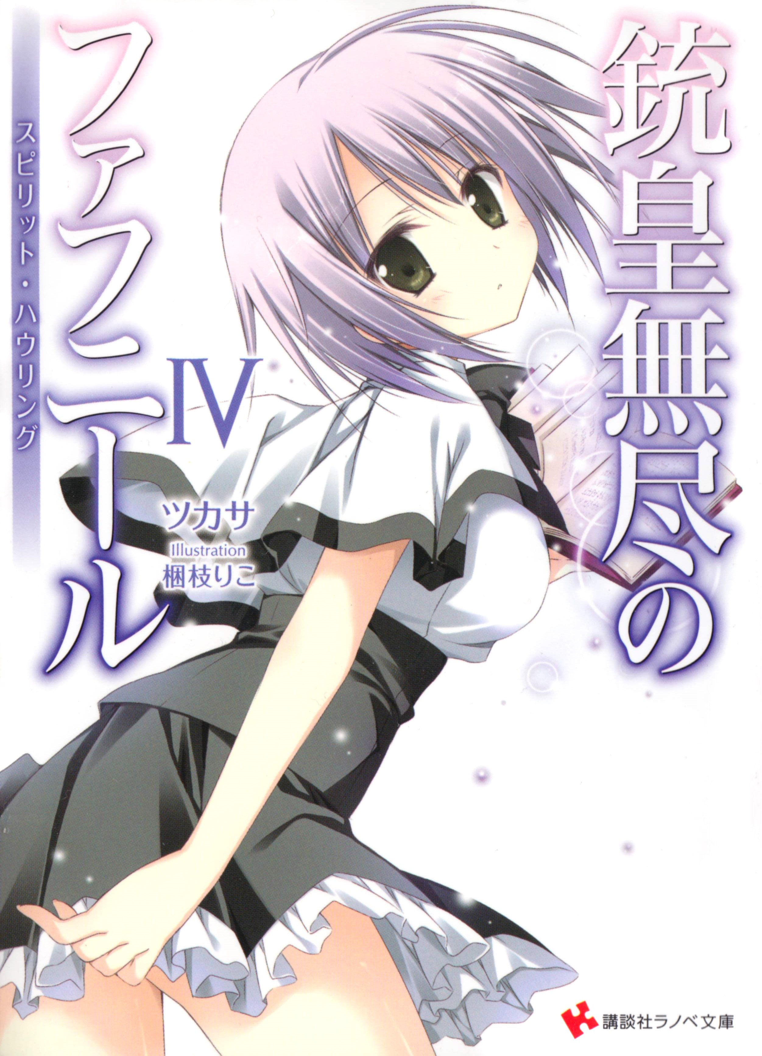Cover of Unlimited Fafnir Volume 4, featuring Firill Crest