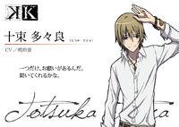 Totsuka