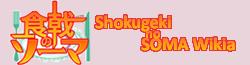 Shokugeki no SOMA Wiki-wordmark