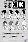 Gakuen k chapter 10