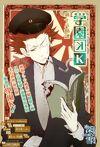 Gakuen k chapter 18