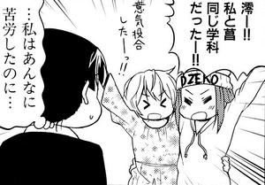 Ritsu and Ayame