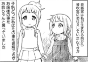 Little Mugi and little Sumire
