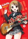 K-ON Volume 1 cover