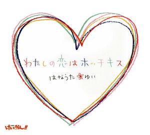 Watashi no Koi wa Hotch Kiss -1 Kōsan! Version album cover