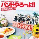 K-ON! Sakura Kou Keionbu Official Band Yarouyo!! album cover