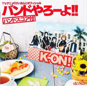 K-ON! Sakura Kou Keionbu Official Band Yarouyo!! album cover
