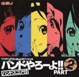 K-ON! Sakura Kou Keionbu Official Band Yarouyo!! Part 2 album cover