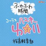 Fuwa Fuwa Time Ep. 6 'Gakuen Sai!' Version