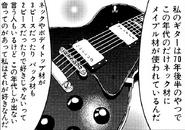 Akira's-Guitar-Rosalie