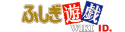 IDFushigiYuugi Wordmark
