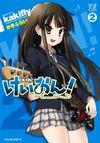 K-ON! Volumen 2