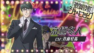 Character PV- Fuyuto Kyogoku.)
