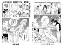 Kagamigami special summer chapter JUMP Next