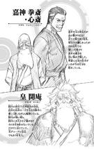 Shinsai, Kansai and Kaian Character Profile